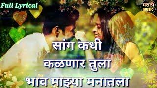 सांग कधी कळणार तुला   Sang Kadhi Kalnar Tula   Marathi Romantic Lyrics Song   Marathi Song 2018