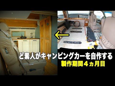 【車中泊改造DIY】手作り車中泊カーを公開します! our handmade camper van