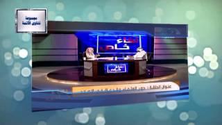 رد العلامة صالح الفوزان على ادعاء ناصر العمر