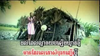 Kromom Srok Srae (Karaoke)