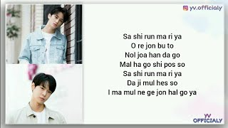 NCT U (Mark ft. Doyoung) - Baby Only You [The Tale Of Nokdu (OST Part.1)] Easy Lyrics