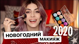 МАКИЯЖ НА НОВЫЙ ГОД 2020 Итоги конкурса