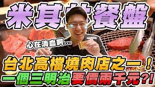 與大腕燒肉並駕齊驅的頂級米其林燒肉店!到底是甚麼三明治一個竟然敢賣兩千?【美食公道伯】