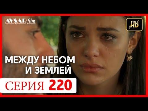 Между небом и землей 220 серия
