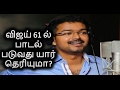 ✅Vijay 61 Songs |vijay 61 Latest Update | tamil cinema latest news