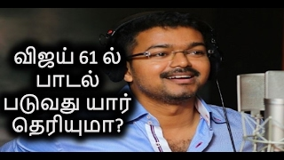 ✅Vijay 61 Songs |vijay 61 Latest Update | tamil cinema lates…