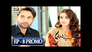 Bay Dardi Episode 8 (Promo) - ARY Digital Drama