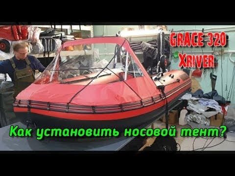Как установить носовой тент на лодку пвх? Производство лодок XRIVER.
