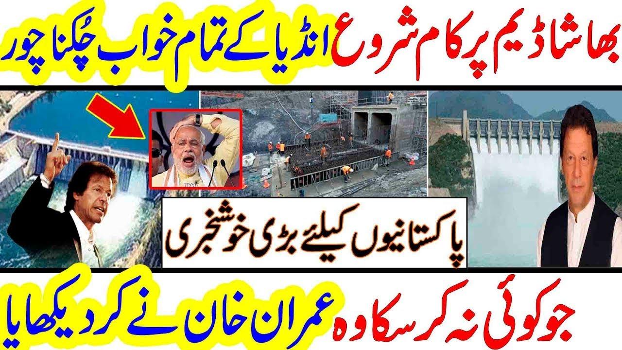 Pakistan Diamer Bhasha Dam Work Started I Cover Point