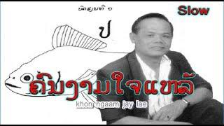 ຄົນງາມໃຈແຫລ້  :  ກ. ແກ້ວກ່ຳພ້າ  -  Kor Keokampha  (ver. ~1970) ເພັງລາວ ເພງລາວ เพลงลาว lao song
