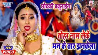 #VIDEO - तोहर नाम लेके मन के तार झनकेला I #Chhotaki Thakurain I 2020 Bhojpuri Superhit Movie Song