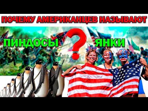 Почему американцев называют ПИНДОСЫ и ЯНКИ? Кто это придумал ПРОЗВИЩЕ ЯНКИ И ПИНДОСЫ?