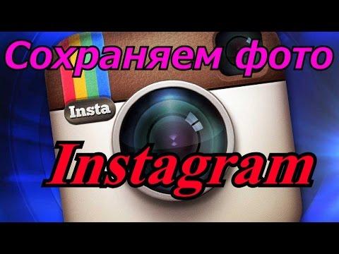 Как сохранить фотографии из Instagram на свой ПК