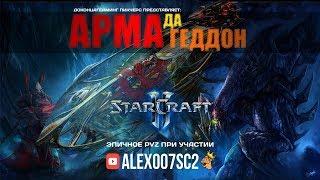 АРМАДАГЕДДОН в StarCraft II: Alex007 (Zerg) vs mYiShadown (Protoss)
