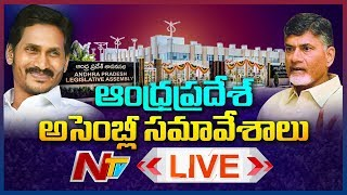 AP Assembly Sessions 2019 LIVE | Day-2 | Andhra Pradesh Assembly Sessions Live | NTV Live