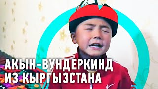 Акын-вундеркинд из Кыргызстана | Человек мира 🌏 Моя Планета