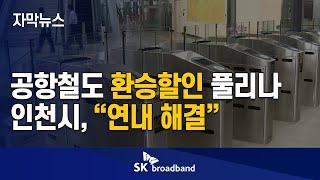 [자막뉴스] 인천시, 국토부 용역 중 '특별할인…