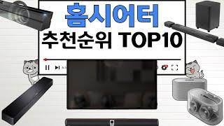 홈시어터 인기상품 TOP10 순위 비교 추천