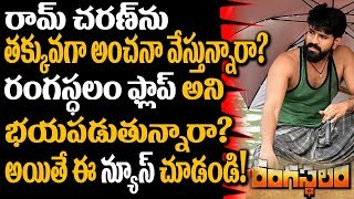 Interesting Facts Revealed About Ram Charan Rangasthalam 1985 | Samantha | Sukumar | Movie Updates