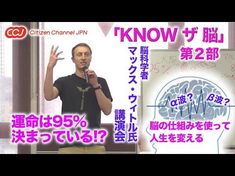 第2部「KNOW ザ 脳」〜脳の仕組みを使って人生を変える〜マックス・ウィトル氏講演会