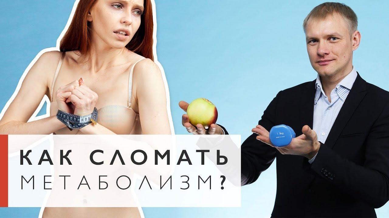 Как сломать метаболизм? Популярные ошибки тренирующихся [Workout | Будь в форме]