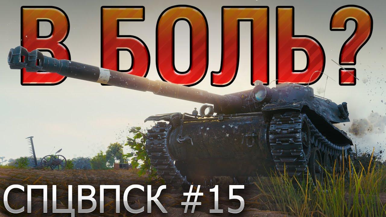 В БОЛЬ? СПЦВПСК №15. ДАВИД ПРОТИВ ГОЛИАФА [World of Tanks]