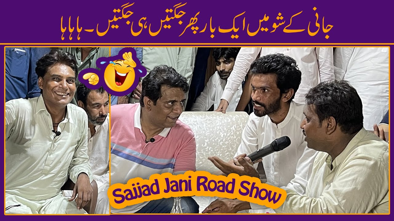 Sajjad Jani Ne Kiye Dobara Shows Shuru🤣🤣🙏 | Sajjad Jani Official