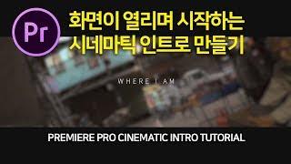 프리미어프로강좌 화면이 열리는 시네마틱 인트로 만들기 여행동영상 MV에서도 쓸 수 있어요! Premiere Pro cinematic Intro tutorial