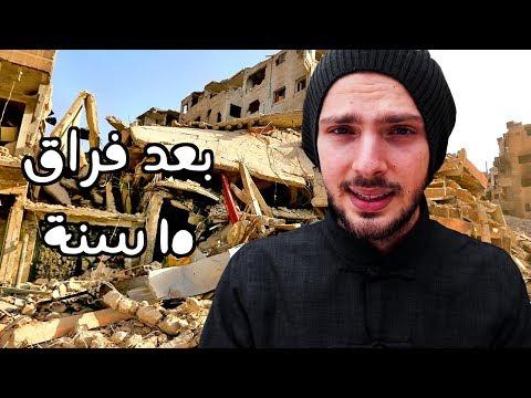 سوريا ما بعد الحرب || ليش رحت؟ هل الوضع أمان؟