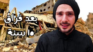 My visit to Syria post war || why I went? Is it safe?