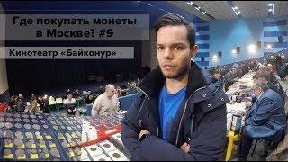 Где Покупать Монеты В Москве? #9 (Байконур)(, 2018-02-24T16:00:05.000Z)