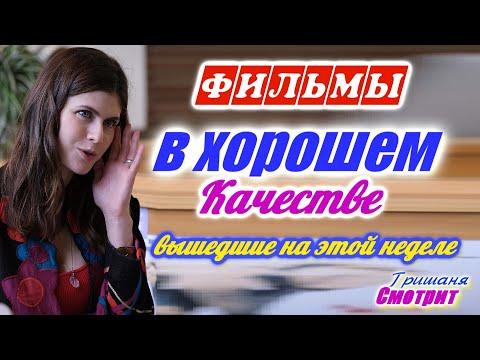 Фильмы, которые вышли в хорошем качестве 1080р с 15 по 22 февраля 2020  Трейлеры на русском