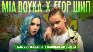 BACKSTAGE / MIA BOYKA & Егор Шип - Пикачу