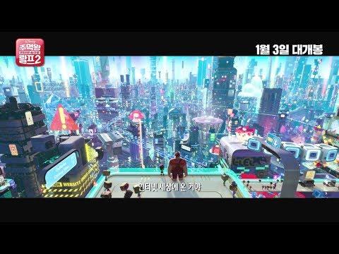 주먹왕 랄프 2: 인터넷 속으로(2019아카데미특별전) 메인 예고