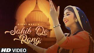 Sahib De Rang (Ginni Mahi) Mp3 Song Download