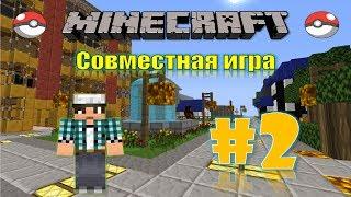 Minecraft: Pixelmon (Совместная игра #2) - Новый Покемон!