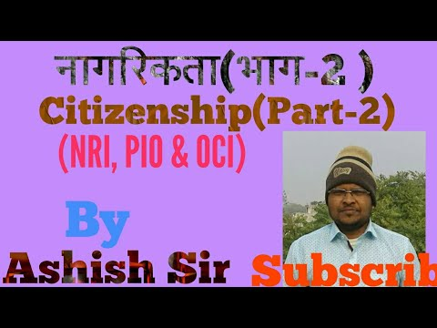PU3-P1 नागरिकता#2(Citizenship#2)For IAS PCS SSC AND OTHER EXAM