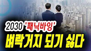 """정완진TV] 다시 2030 패닉바잉...""""벼락거지 되기 싫다""""~~**[멋진아재TV] - YouTube"""