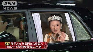 雅子さま、皇居へ 11年ぶりに宮中晩餐会に出席(14/10/29) thumbnail