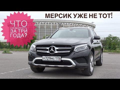 Mercedes GLC отзывы владельцев | Что сломалось за три года