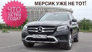 Mercedes GLC отзывы владельцев   Что сломалось за три года