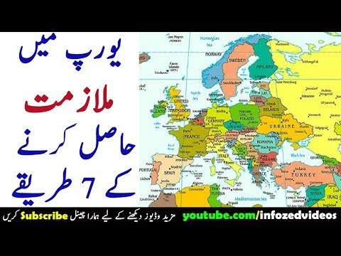 How to Get Job in Europe, Guide to Get Jobs in European Countries