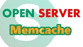 уроки Memcache в OpenServer - запуск и работа с кешем *мемкешем*