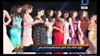 العاشرة مساء مسابقة ملكة جمال الكون رسالة تؤكد الأمان في مصروجاهزيتها لاستضافة السياح من كل العالم