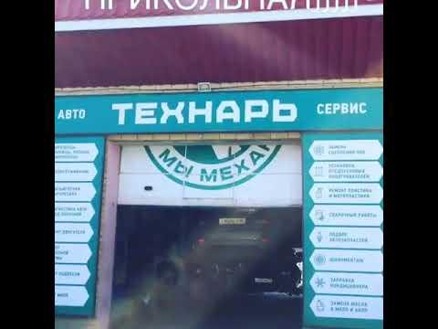 Технарь автосервис Екатеринбург