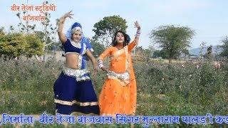 Rajasthani Dj Song 2019 हिरा गुरु जी इतना सुन्दर भजन इस जरूर देखे Full HD VIDEO