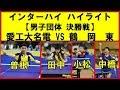 卓球 愛工大名電VS鶴岡東【インターハイ2018 決勝戦ハイライト】