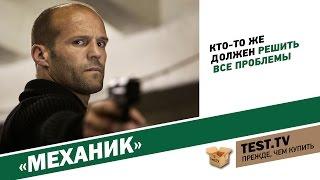 """TEST.TV: """"Хорошее кино"""".  """"Механик""""."""