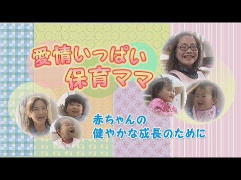 愛情いっぱい保育ママ 赤ちゃんの健やかな成長のために(平成27年2月10日 公開)