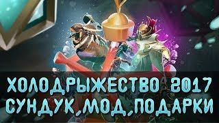 ХОЛОДРЫЖЕСТВО 2017 - СУНДУК, ЭВЕНТ, ПОДАРКИ [DOTA 2]